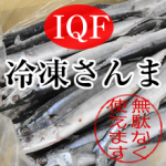 冷凍技術の最高峰! IQF 冷凍サンマ